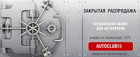 Нажмите на изображение для увеличения Название: promo-sekret-kod-autoclub.png Просмотров: 149 Размер:216.0 Кб ID:29925