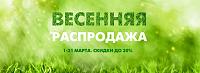 Нажмите на изображение для увеличения Название: spring-sale-685.png Просмотров: 145 Размер:384.1 Кб ID:31369