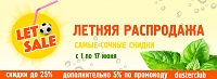 Нажмите на изображение для увеличения Название: leto-sale-dusterclub.png Просмотров: 130 Размер:122.7 Кб ID:31581