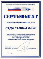 Нажмите на изображение для увеличения Название: kalina_sert.jpg Просмотров: 179 Размер:148.5 Кб ID:859