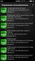 Нажмите на изображение для увеличения Название: Screenshot_2019-01-18-09-44-29-954_org.prowl.torque.jpg Просмотров: 128 Размер:95.5 Кб ID:32122