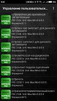 Нажмите на изображение для увеличения Название: Screenshot_2019-01-18-09-43-06-787_org.prowl.torque.jpg Просмотров: 117 Размер:93.4 Кб ID:32128
