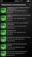 Нажмите на изображение для увеличения Название: Screenshot_2019-01-18-09-42-30-943_org.prowl.torque.jpg Просмотров: 121 Размер:94.7 Кб ID:32131