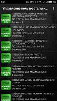 Нажмите на изображение для увеличения Название: Screenshot_2019-01-18-09-42-16-981_org.prowl.torque.jpg Просмотров: 138 Размер:95.1 Кб ID:32132