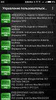 Нажмите на изображение для увеличения Название: Screenshot_2019-01-18-09-41-12-010_org.prowl.torque.jpg Просмотров: 120 Размер:100.5 Кб ID:32138