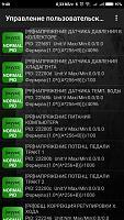 Нажмите на изображение для увеличения Название: Screenshot_2019-01-18-09-40-32-167_org.prowl.torque.jpg Просмотров: 124 Размер:103.0 Кб ID:32141