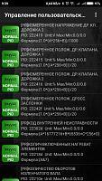 Нажмите на изображение для увеличения Название: Screenshot_2019-01-18-09-39-55-849_org.prowl.torque.jpg Просмотров: 119 Размер:102.9 Кб ID:32144