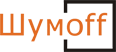 Название: shumoff-logo.png Просмотров: 2975  Размер: 5.2 Кб